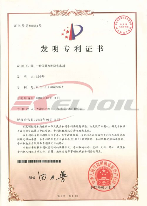 Fluid Loss Additive Patent