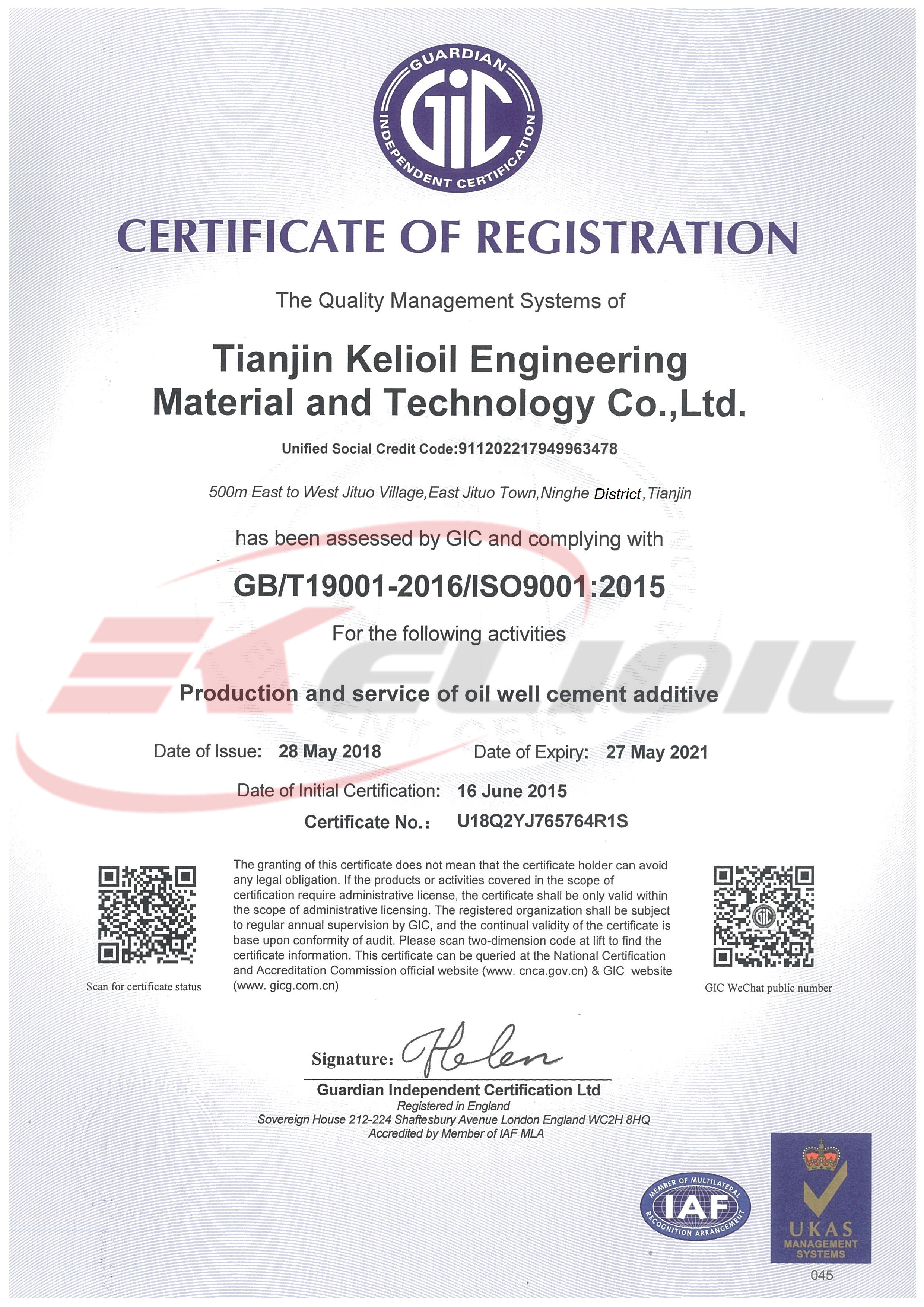 Quality Management System Certification Certificate(English Version)